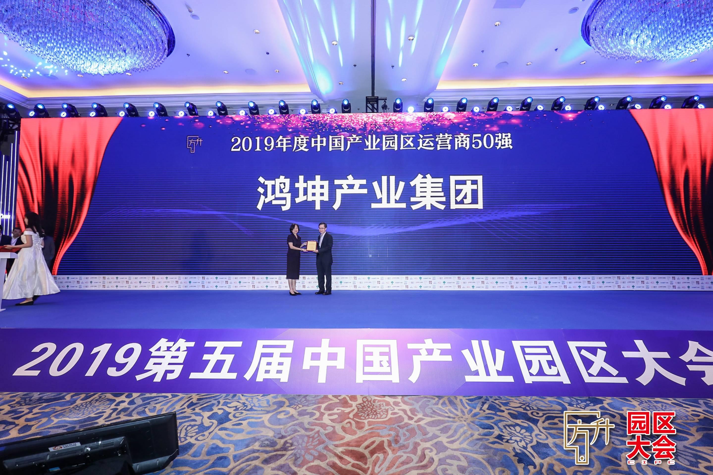 <b>创新引领,鸿坤产业荣膺2019产业园区年度榜25强</b>