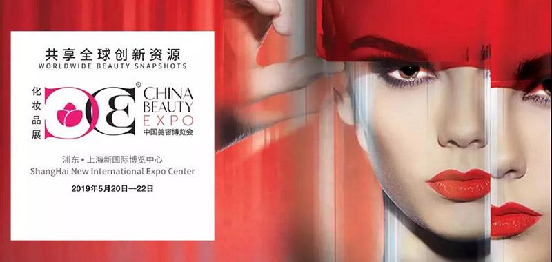 df216955 hoii后益| 上海第24届美博会展,传递阳光时尚防晒,健康生活理念!