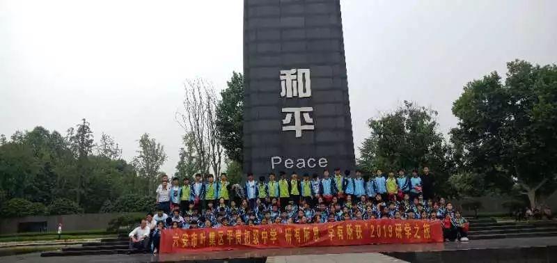 六安叶集平岗初级中学南京研学 游金陵,品历史