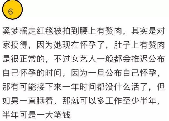 奚梦瑶孕味太足,知情人曝真的怀孕了,不公布原因和赵丽颖一样!
