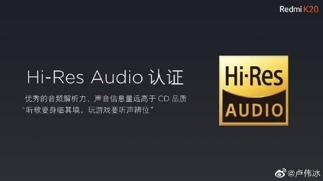 Redmi K20新特性:通过Hi-Res音频认证
