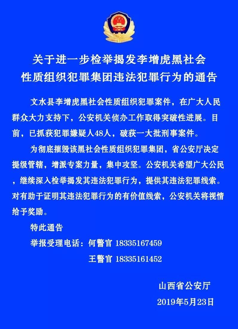 【最新】山西省公安厅通告