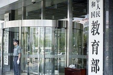 快讯 教育部刚刚发布,2019拟新设 转设 更名高校名单,共11所