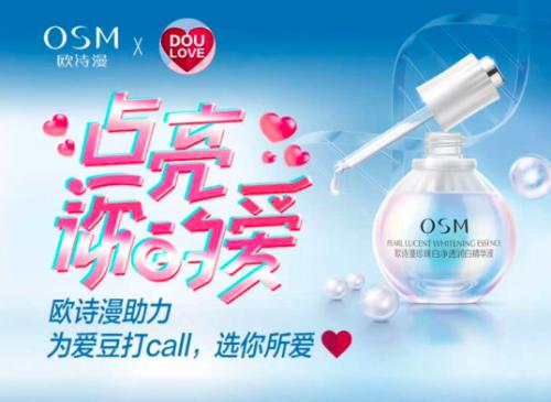 欧诗漫x抖音DOU LOVE,解锁520品牌营销新姿势