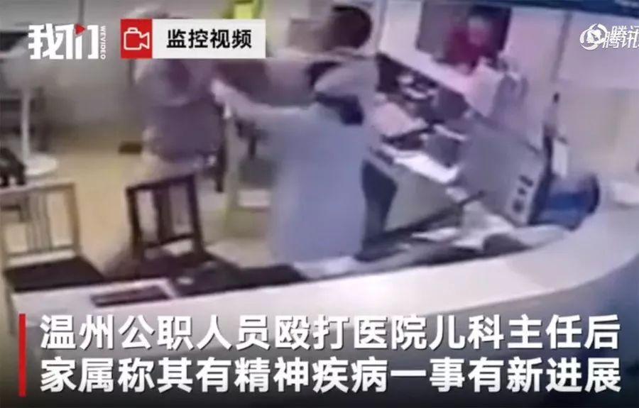 公职人员_资讯︱温州一公职人员殴打医生,家属称其精神分裂!警方鉴定