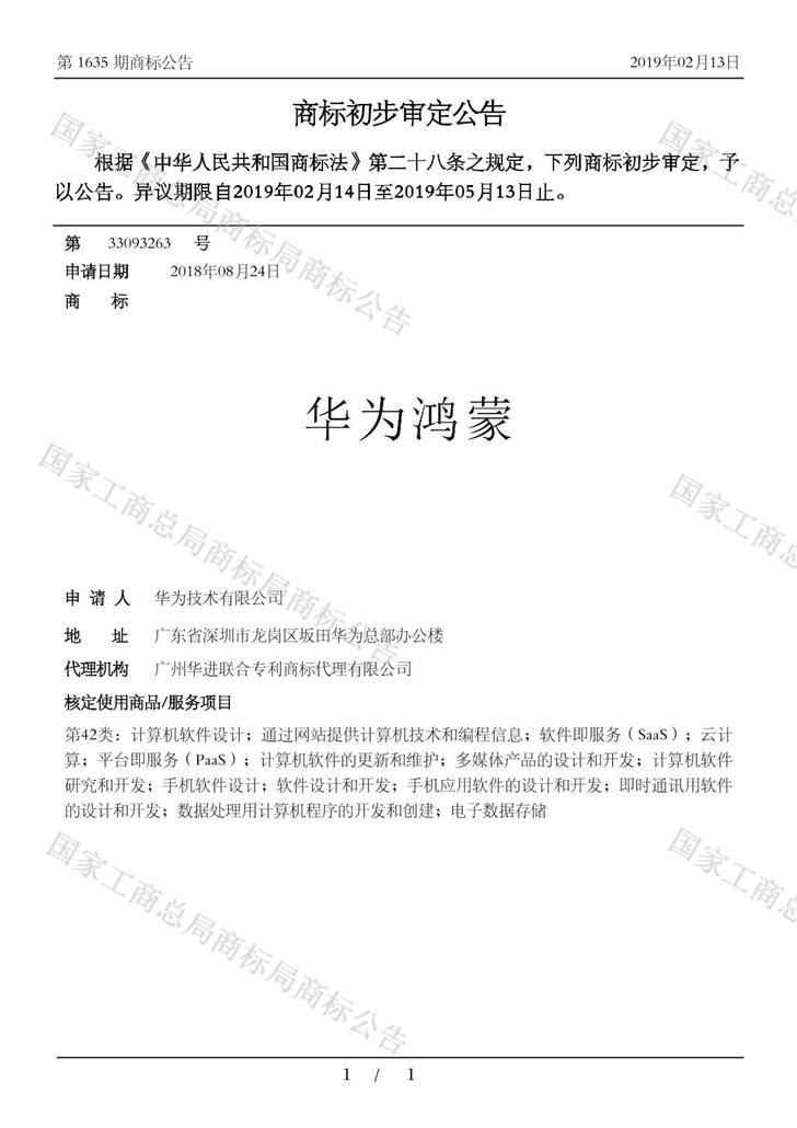 """""""华为鸿蒙""""通过国家商标局注册,自研操作系统最早今秋见"""