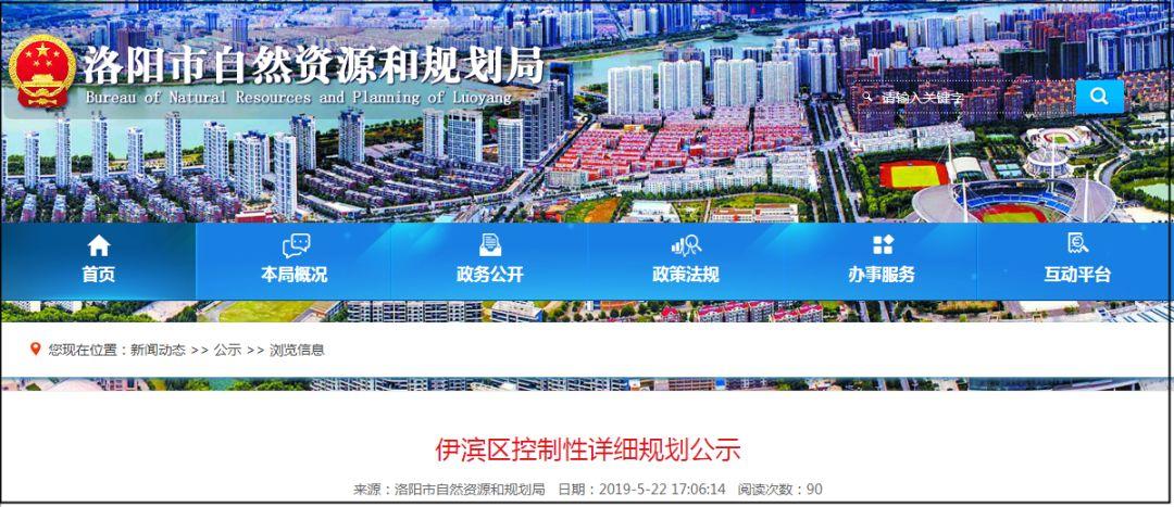 偃师市城区规划图
