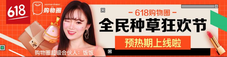 """布局UGC内容生态 京东购物圈618""""全民种草狂欢节""""玩出新高度"""