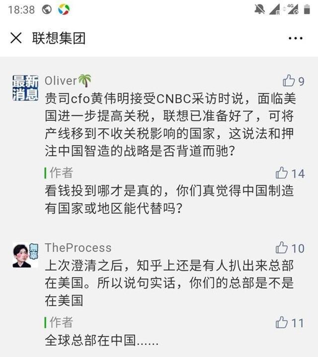 """联想回应""""搬出中国"""":关键看钱投到哪里才是真"""