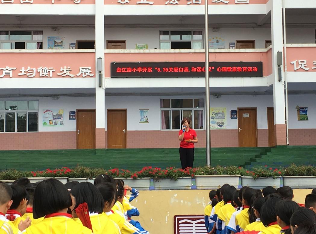 """兴义市盘江路小学举行""""5.25学生心理健康日""""主题教育活动"""