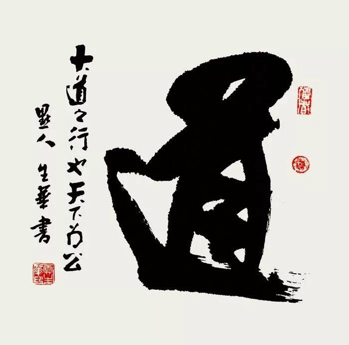 著名书法家云生华应邀参加 大美中国 共筑辉煌庆祝建国70周年诗书画名家作品展