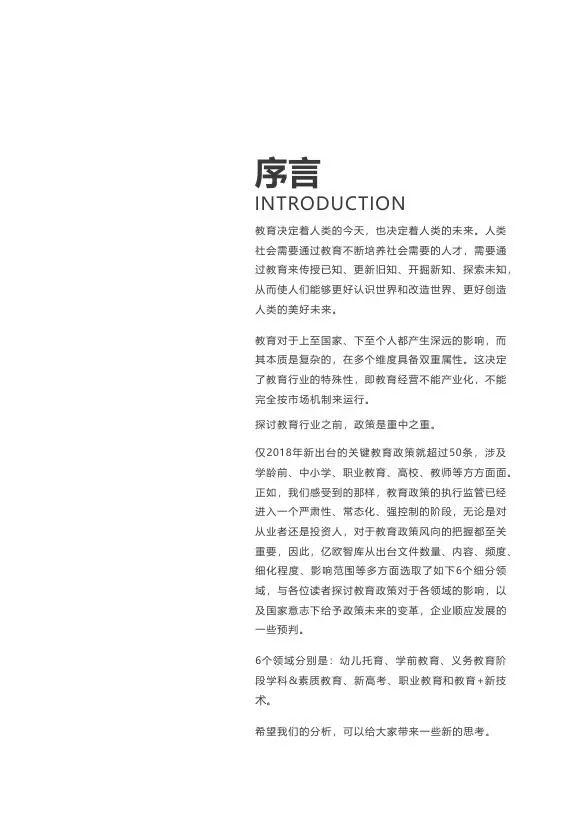 亿欧智库:政策对教育行业各领域影响分析报告