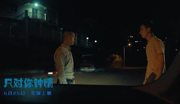 电影《只对你钟情》6月25日全国上映 龚国林特约出演