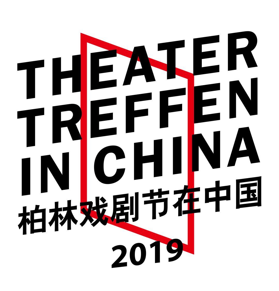 """硬核!第四届""""柏林戏剧节在中国"""" 来了"""