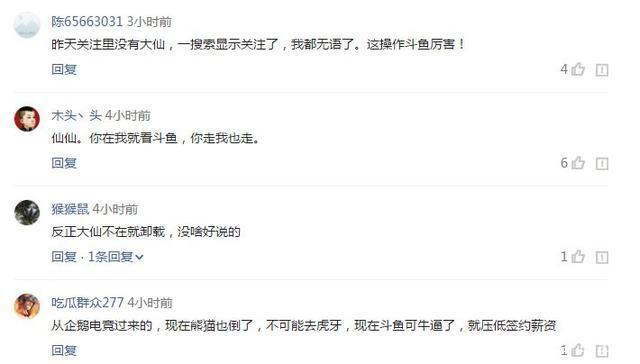 红火娱乐招商:平台为何频锁主播人气?继张