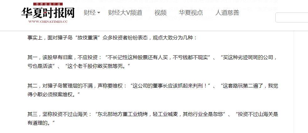 獐子岛告急!日本扇贝收割4万中国韭菜,究竟是道德的沦丧,还是人性的扭曲