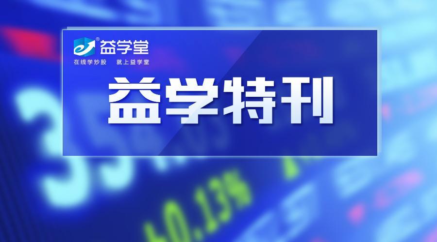 益学堂曾海龙:弱势盘面反复多变,做好防守,精心等待市场转暖!