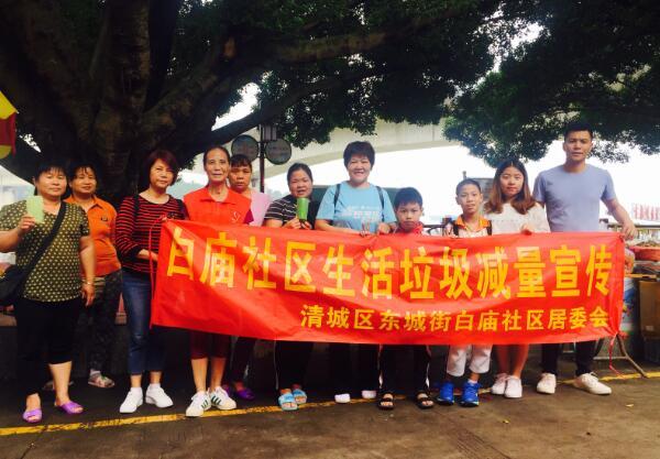 广东清远东城白庙社区举办生活垃圾减量宣传活动