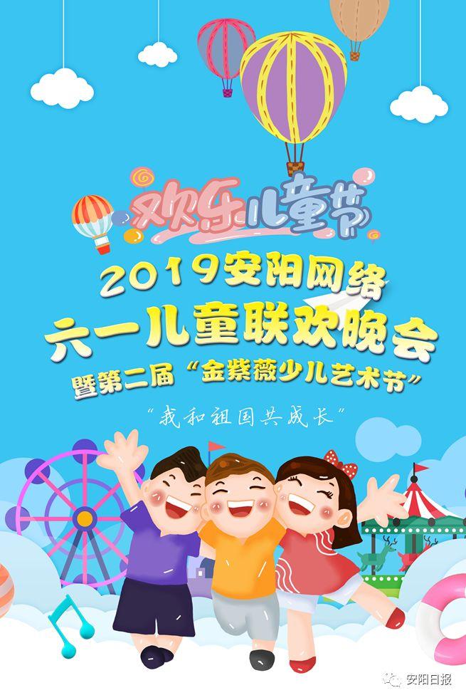 """安阳市""""六一""""系列活动将在市职工文体中心与小朋友们见面"""