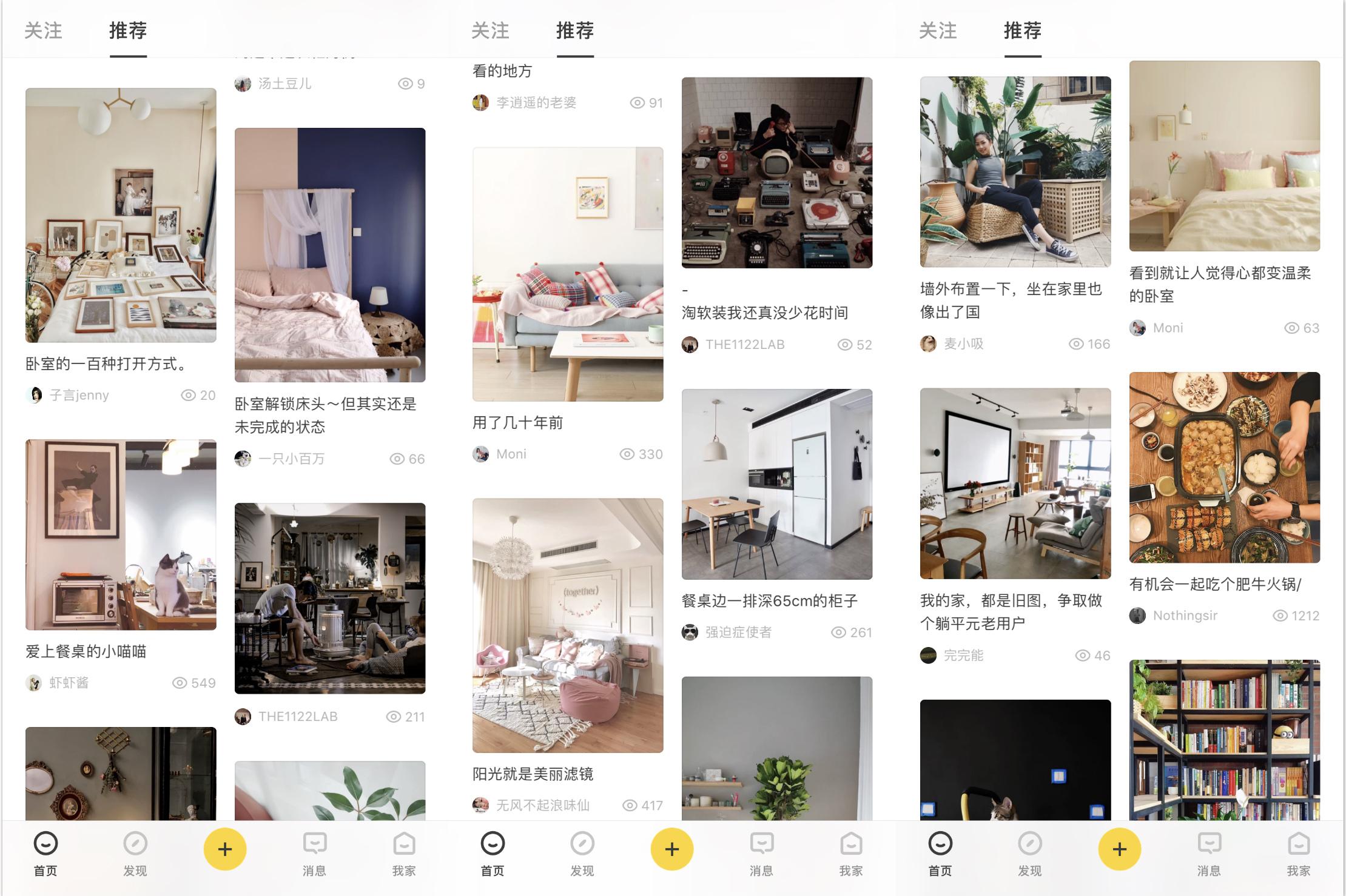 """淘宝上线家居种草社区""""躺平"""",豌豆荚上下载量仅376次"""