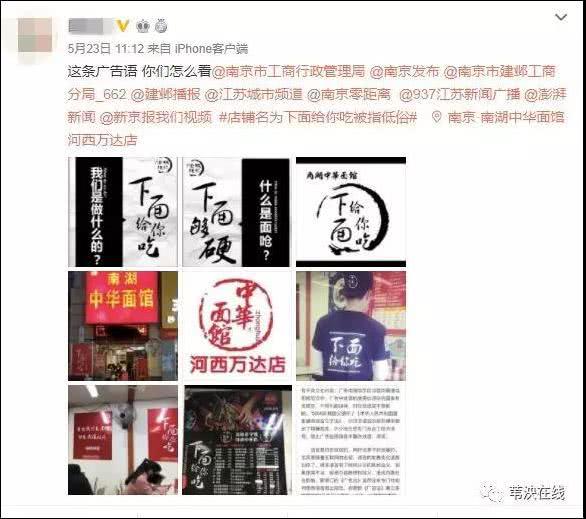 """南京一面館用""""下面給你吃""""等詞引爭議 市場監管部門要求整改_廣告"""