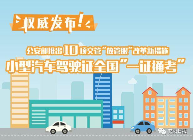 安阳交警10项便民措施解读之三:驾校可根据学员要求实现私人定制