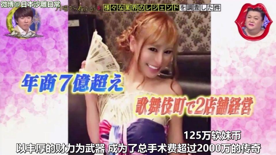 日本夜总会老板娘10年整形超100次,这次为变石原里美还治了狐臭?笑喷!