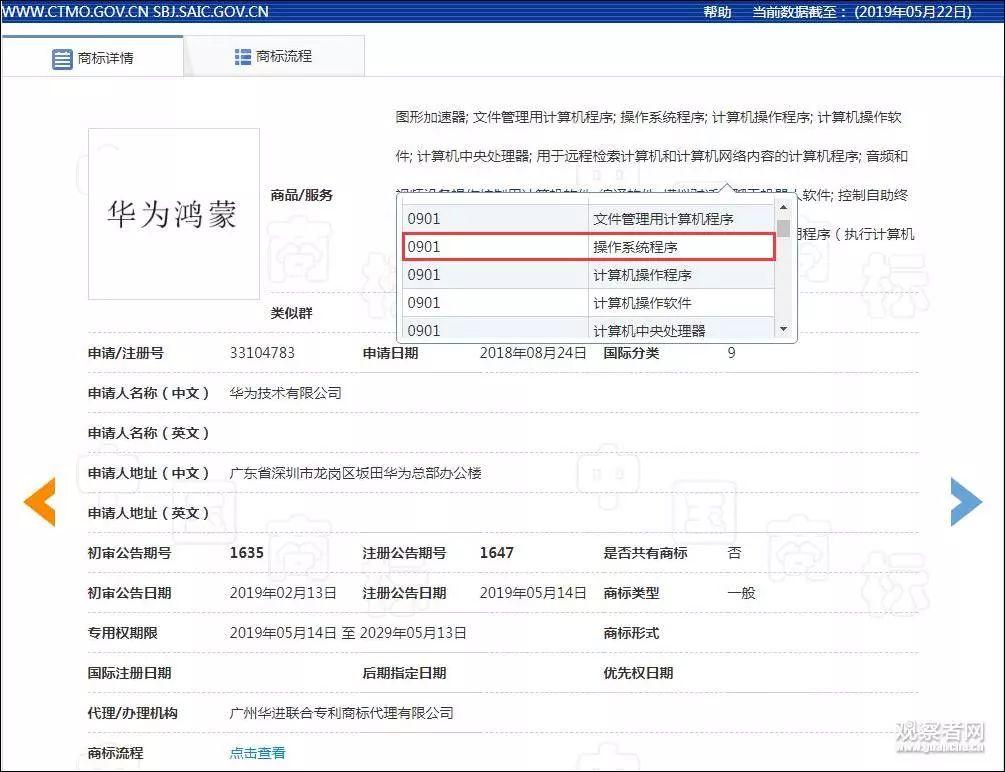 华为几乎把整本《山海经》都注册了,这是属于中华的浪漫