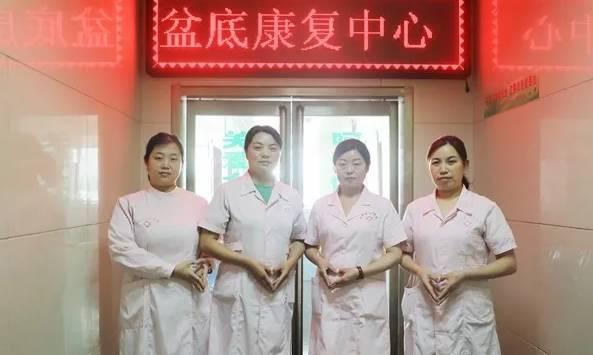 卢氏县人民医院盆底康复中心:让美丽女人做幸福妈妈