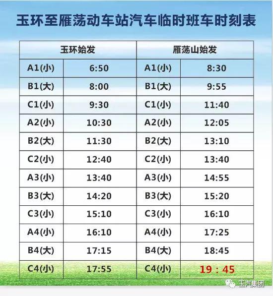 金华回程时间为07:20,09:50,13:50.