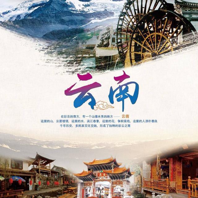洋人街手繪旅游宣傳海報