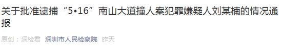 深圳越野车撞人致3死6伤嫌犯被批捕:患癫痫 多次违规驾驶