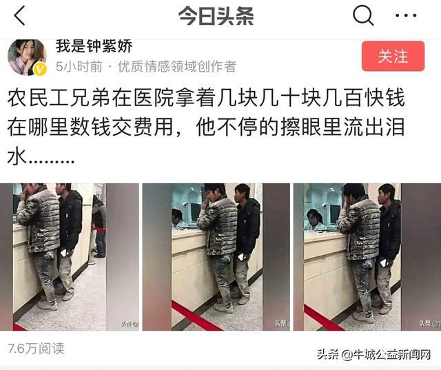 网友抓拍:农民工在医院哭了图片