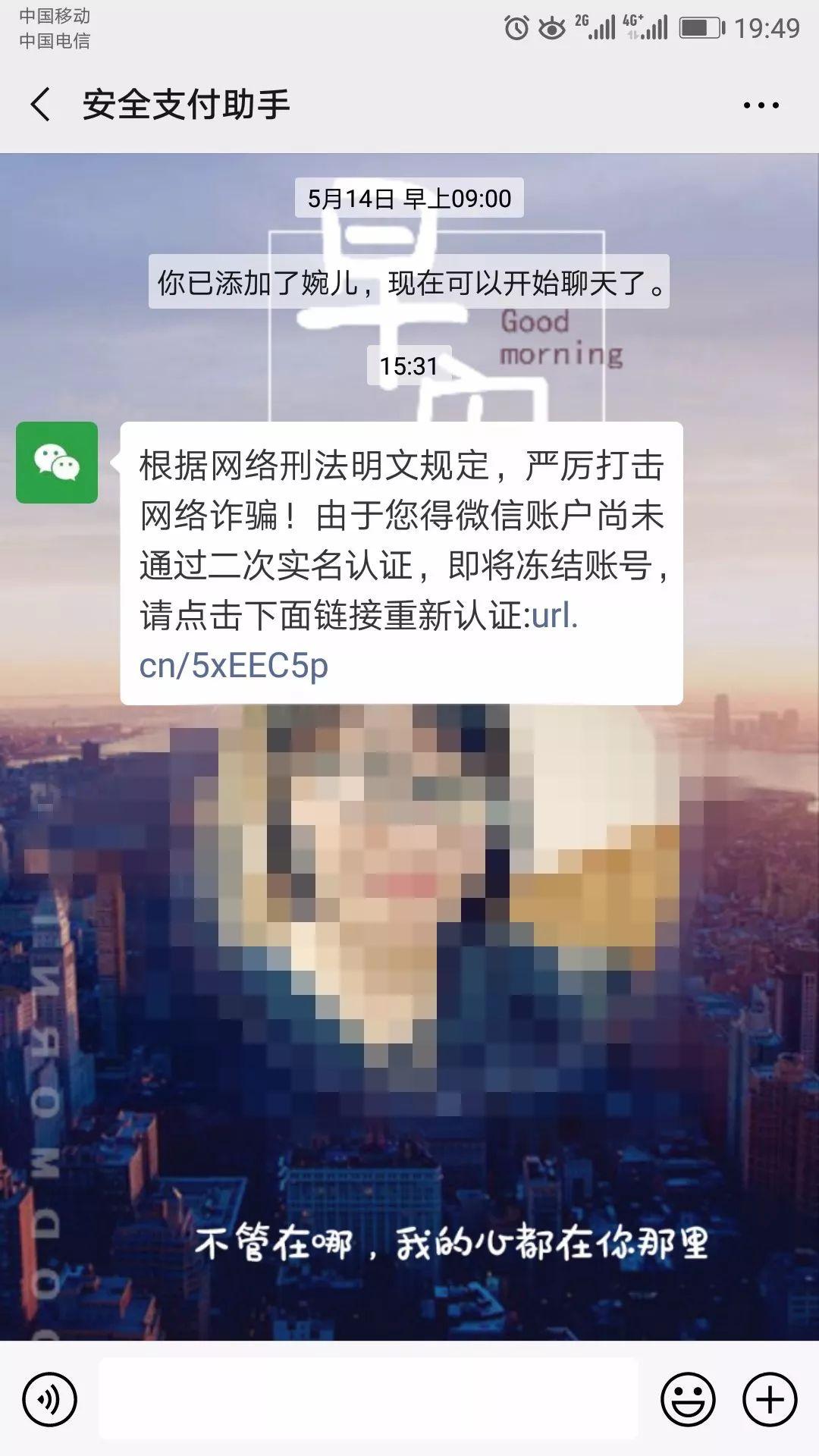 """【800扫描】当心了!微信上新""""套路"""",多人已中招!"""