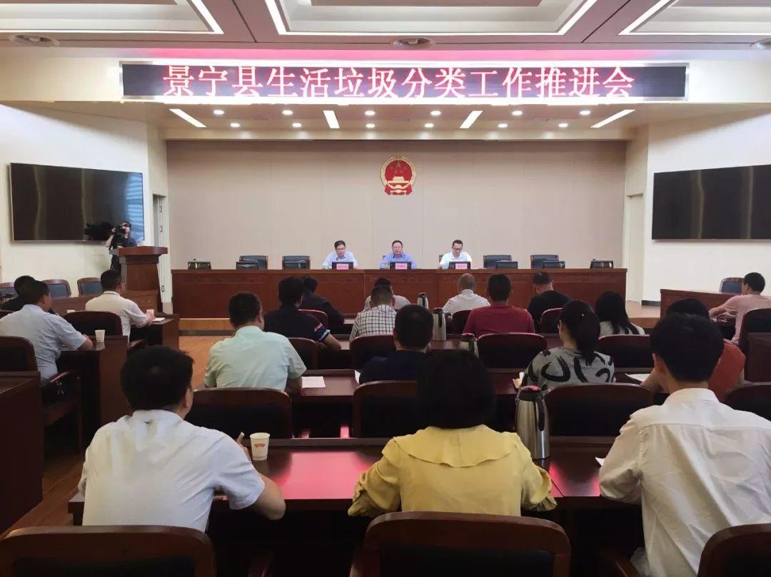 景宁县召开全县生活垃圾分类工作推进会