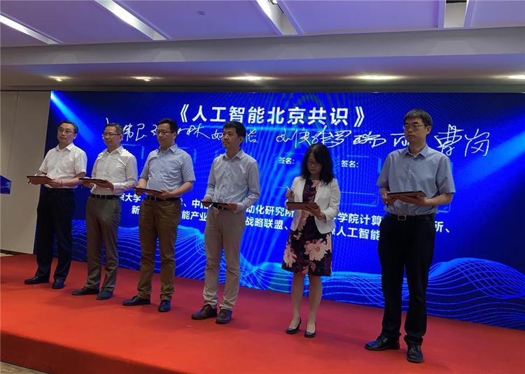 热点丨《人工智能北京共识》发布 15条原则规范AI研发、使用和治理