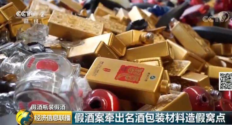 <b>2块钱假酒瓶+普通白酒=假茅台、五粮液!这些假酒涉案20亿,被销往18个省市…</b>