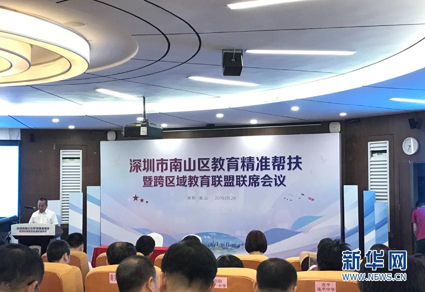 深圳南山创新教育帮扶 打造跨区域教育联盟