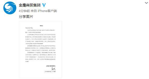 新街口金鹰_金鹰集团董事长就火灾发道歉函:即日起新街口店暂停营业整改
