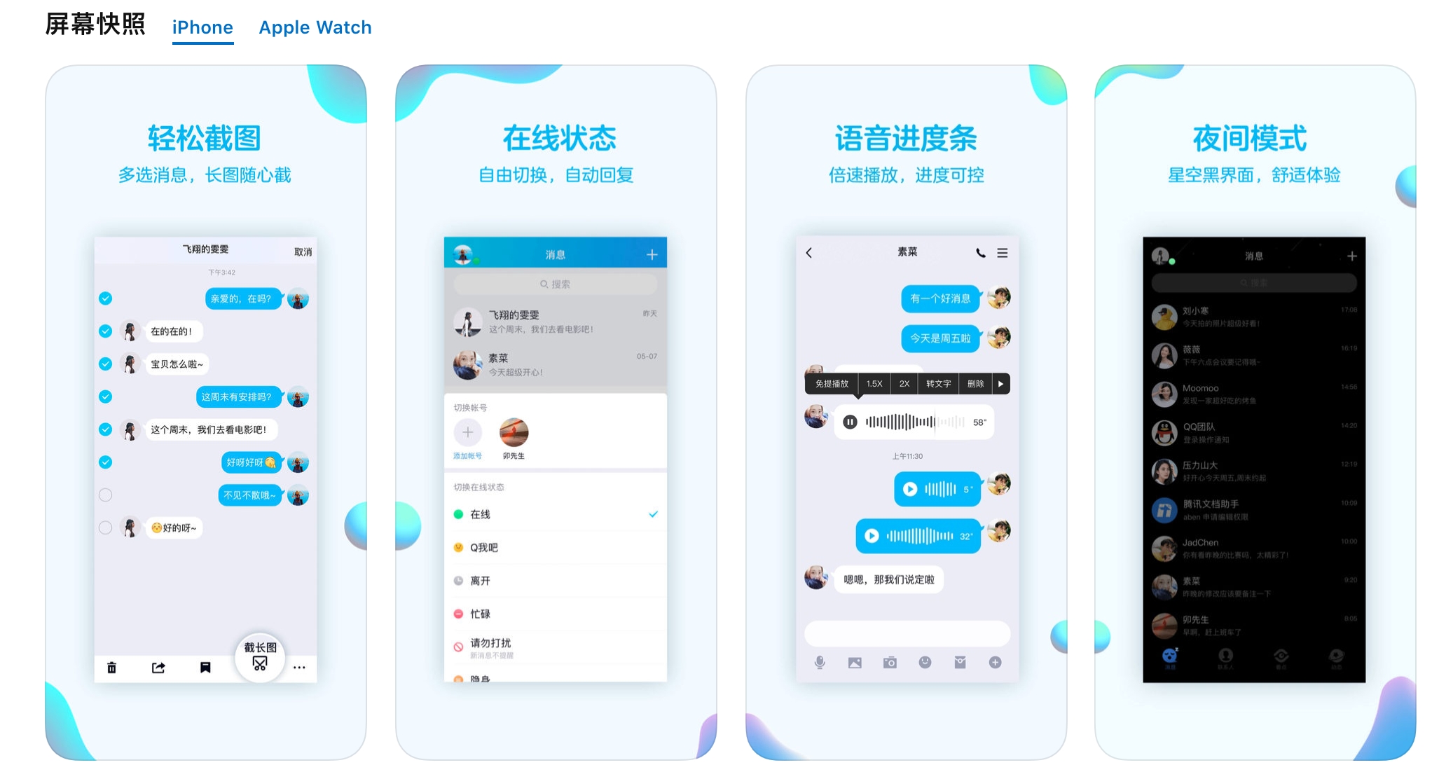 iOS版手机乐享牛牛棋牌,开元棋牌游戏,棋牌现金手机版迎来更新:长截图功能来了,黑暗模式升级