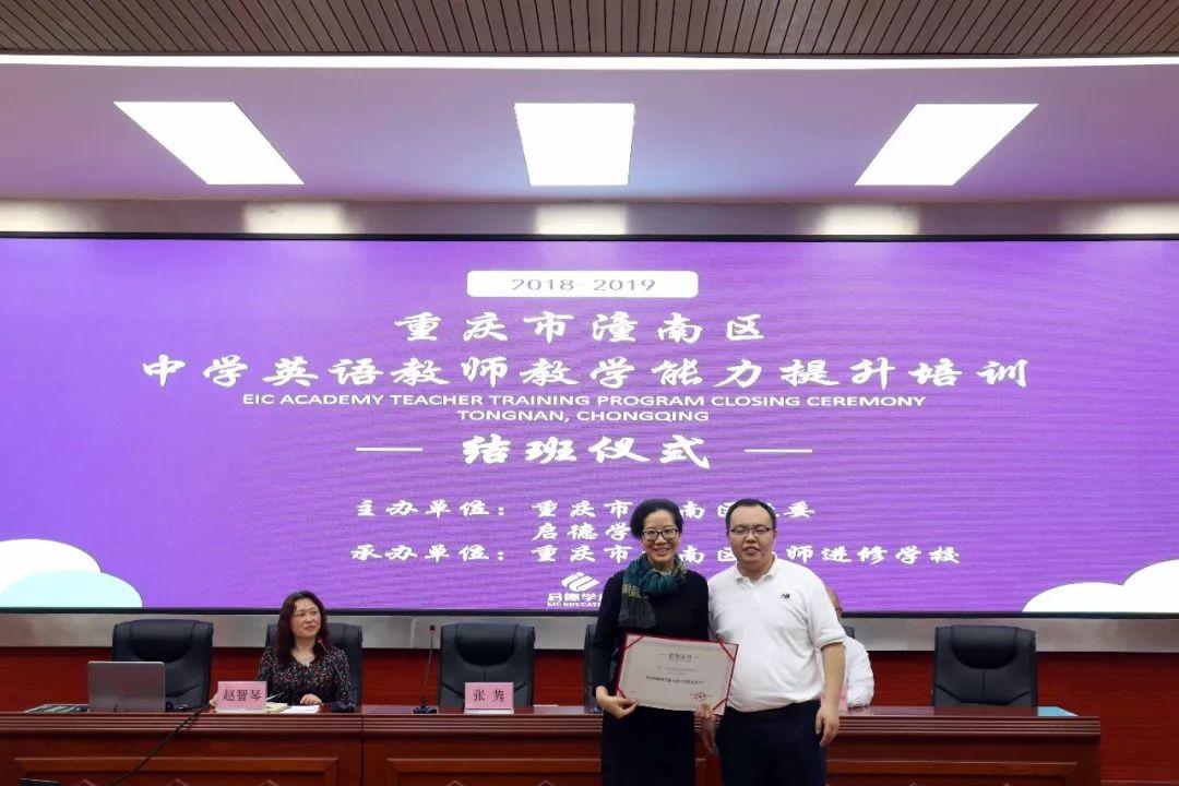 教师培训|重庆市潼南区中学英语学力教教师口述初中生做爱提升图片