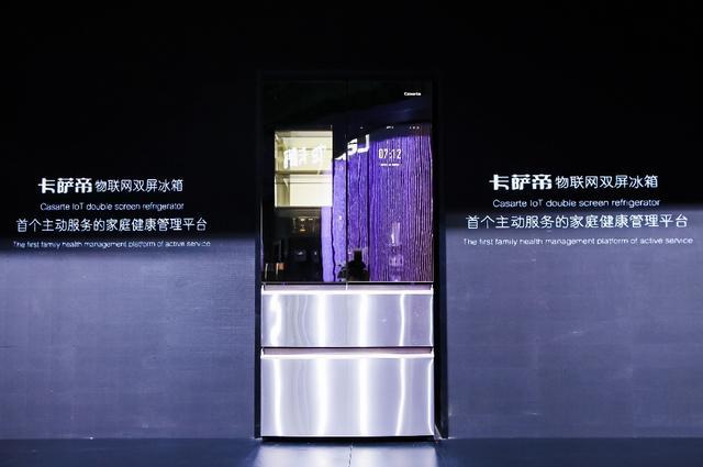 """冰箱卖成奢侈品,卡萨帝的这台智能冰箱的""""奢侈""""在哪里?"""
