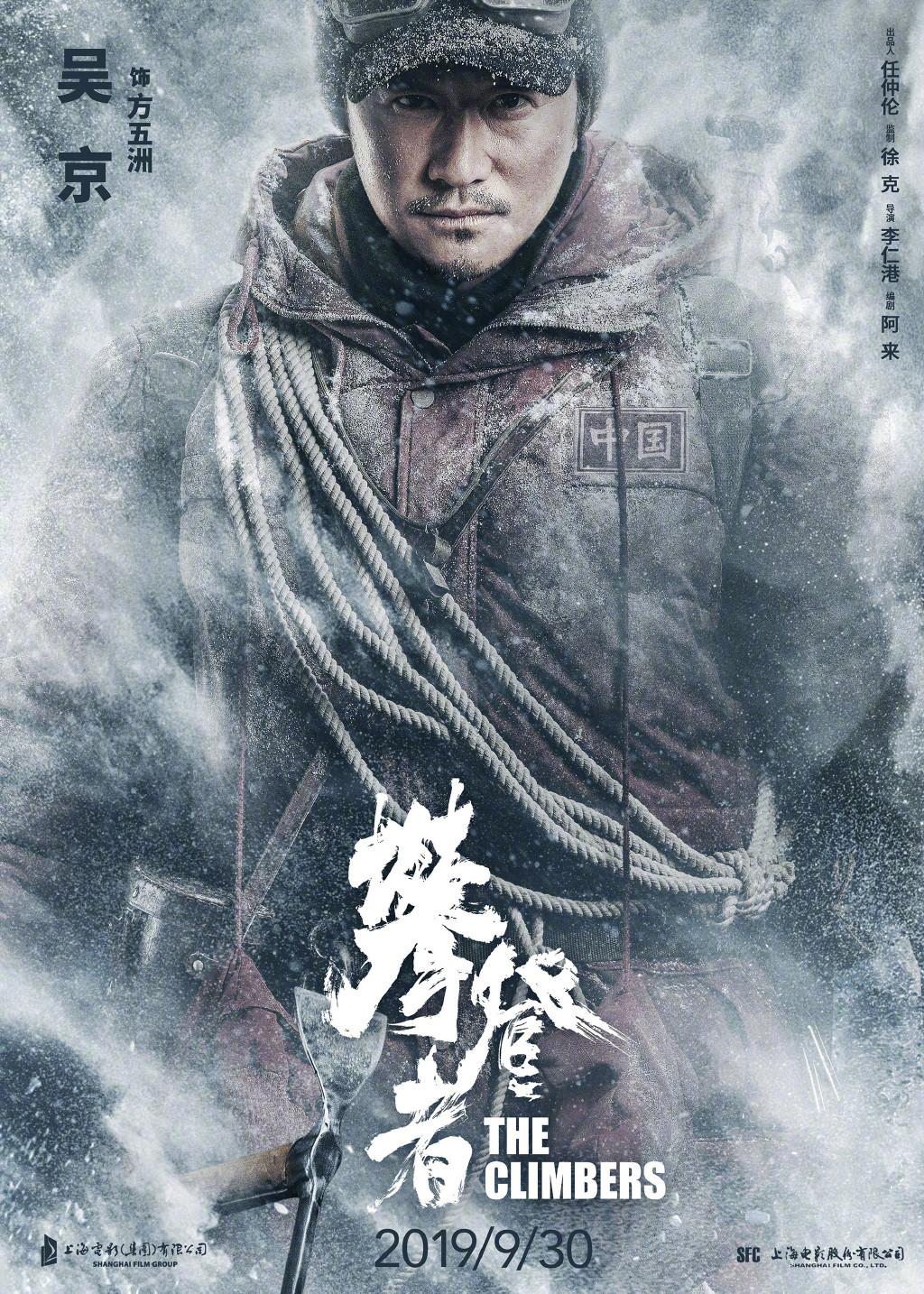 原创《攀登者》发海报致敬登顶珠峰59周年,吴京章子怡登山造型首曝光