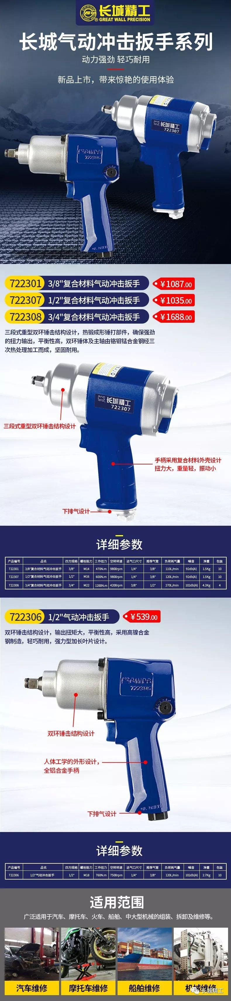警法 正文  风炮是一种气动工具,也称作气动扳手.图片