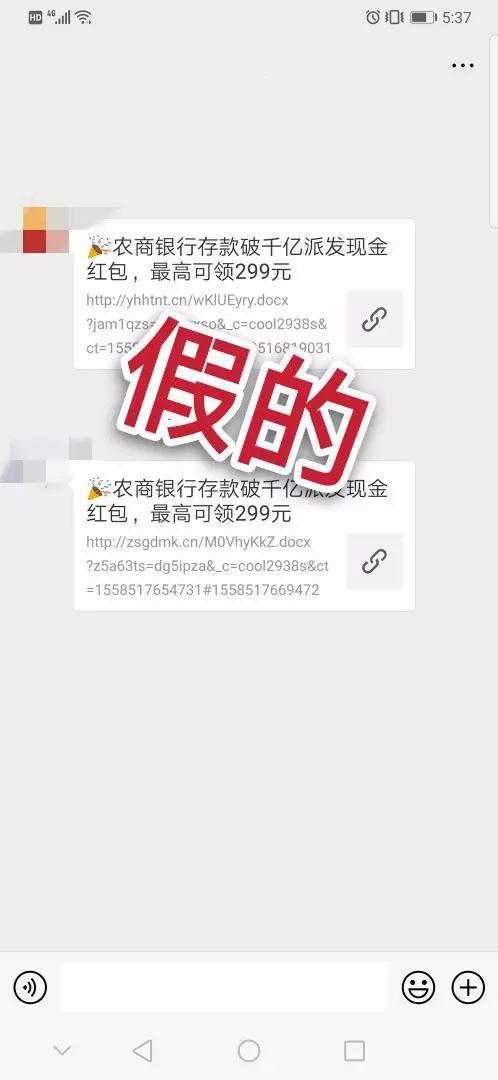 【辟谣】祁门农商行严正声明