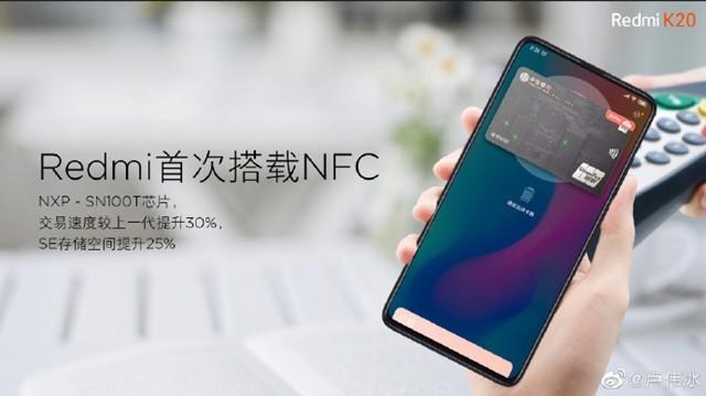 Redmi K20正面造型曝光:宣布支持多功能NFC