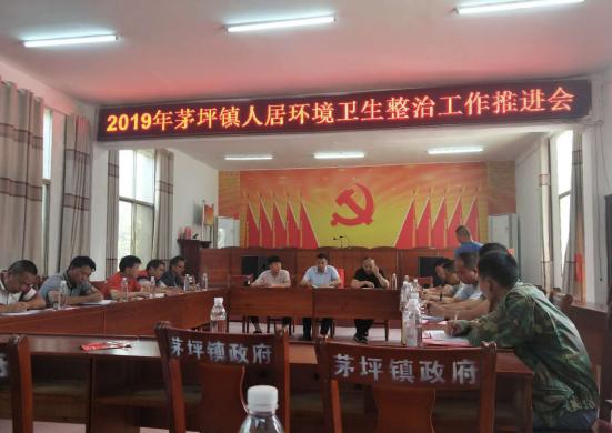 城步县茅坪镇积极推进农村人居环境卫生整治