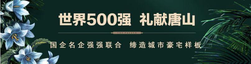 巨擘联袂,府系巨著,世界500强礼献唐山封面作品