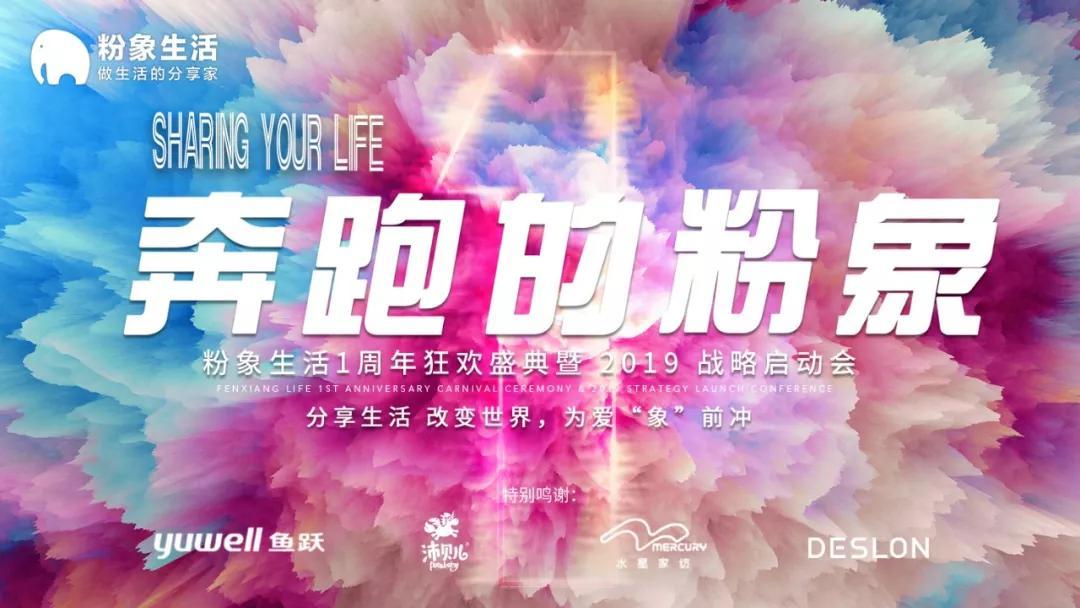 社交电商粉象生活一周年盛典在杭举行,首