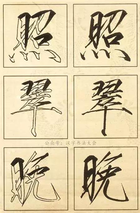 宋徽宗 秾芳诗帖 , 为瘦金体成熟期作品, 附笔画临写教材